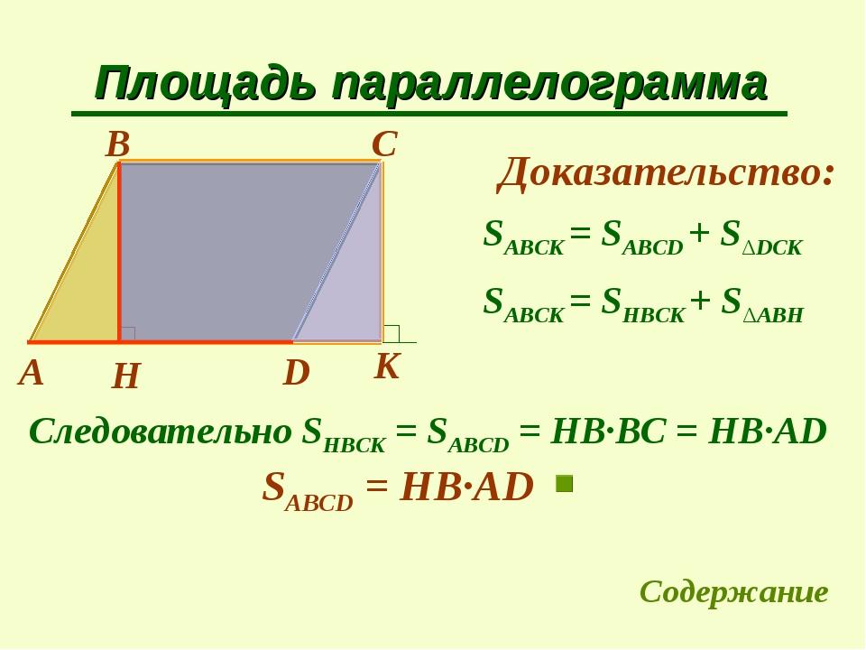 Площадь параллелограмма A B C D H Доказательство: К SABCK = SABCD + SΔDCK SAB...