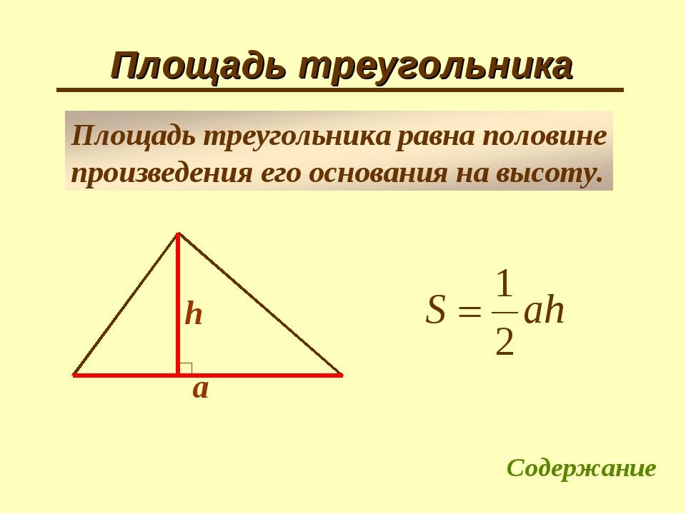 Площадь треугольника a h Содержание