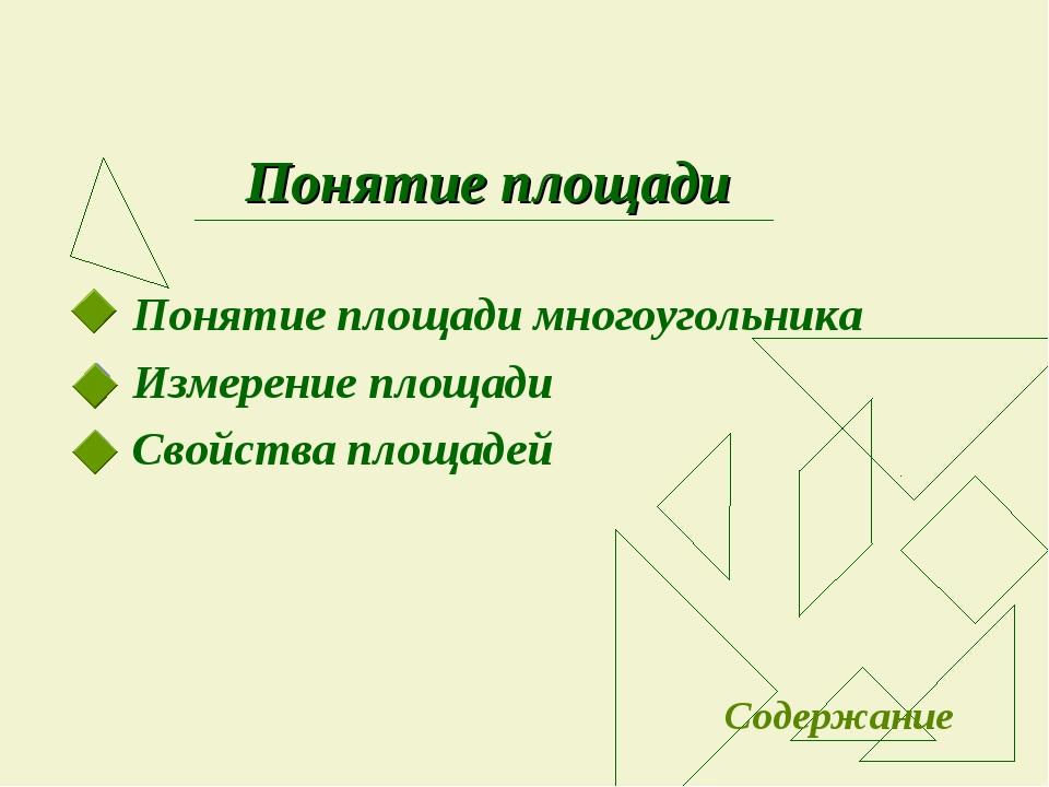 Понятие площади многоугольника Измерение площади Свойства площадей Понятие п...