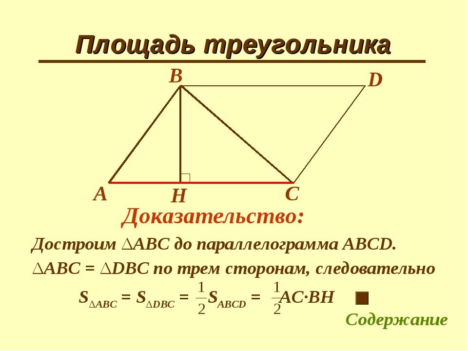 Площадь треугольника A C Доказательство: H B Достроим ΔАВС до параллелограмма...