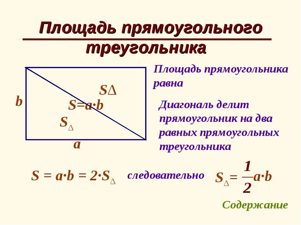 Площадь прямоугольного треугольника S=a∙b Площадь прямоугольника равна Диагон...