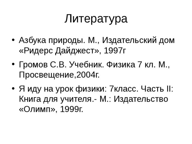 Литература Азбука природы. М., Издательский дом «Ридерс Дайджест», 1997г Гром...