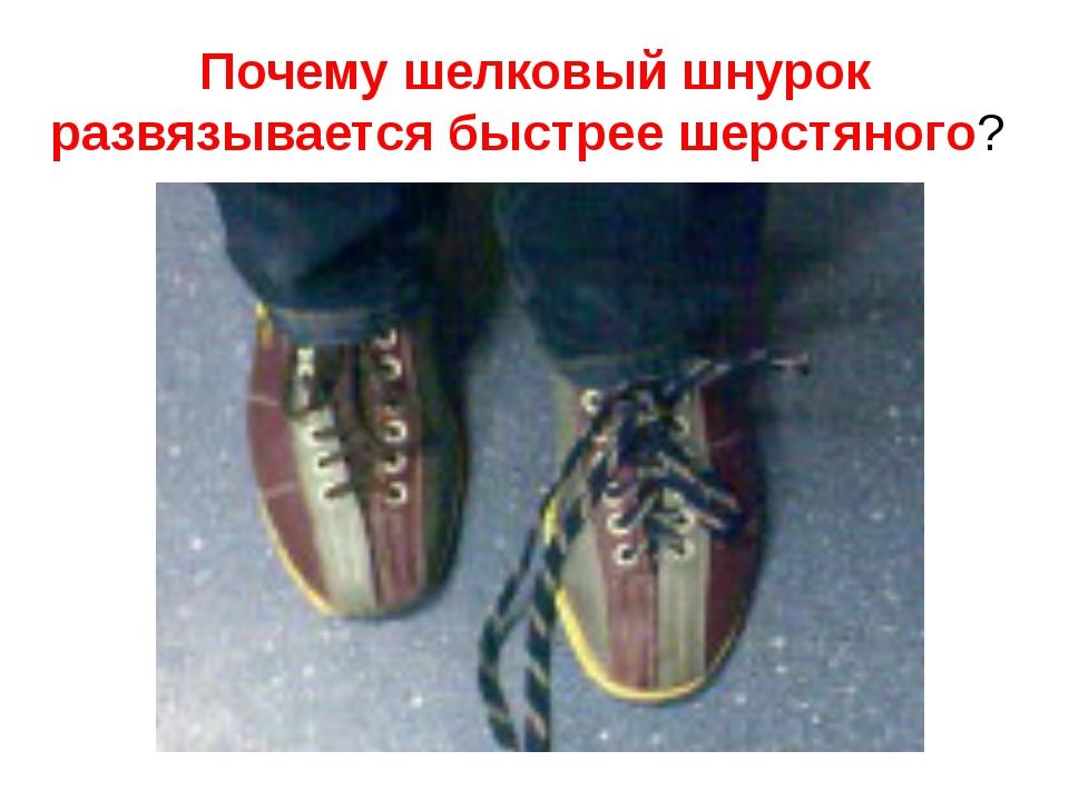 Почему шелковый шнурок развязывается быстрее шерстяного?