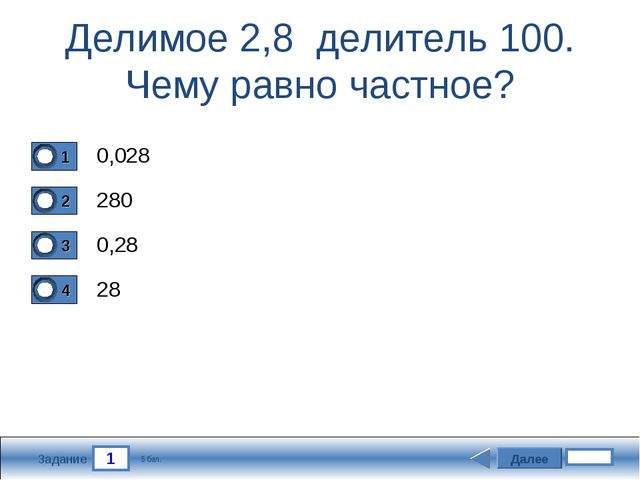 1 Задание Делимое 2,8 делитель 100. Чему равно частное? 0,028 280 0,28 28 Дал...
