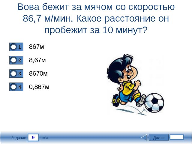 9 Задание Вова бежит за мячом со скоростью 86,7 м/мин. Какое расстояние он пр...