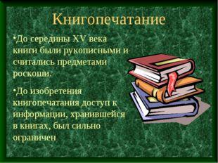 Книгопечатание До середины XV века книги были рукописными и считались предмет