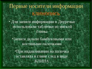 Первые носители информации клинопись Для записи информации в Двуречьи использ
