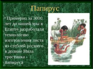 Папирус Примерно за 3000 лет до нашей эры в Египте разработали технологию изг