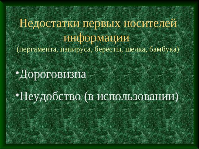 Недостатки первых носителей информации (пергамента, папируса, бересты, шелка,...