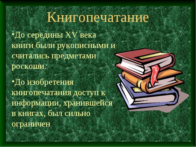 Книгопечатание До середины XV века книги были рукописными и считались предмет...