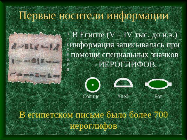 Первые носители информации В Египте (V – IV тыс. до н.э.) информация записыва...