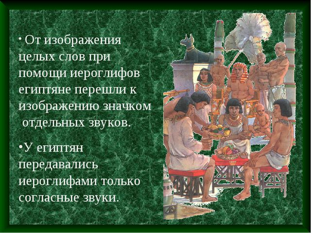 От изображения целых слов при помощи иероглифов египтяне перешли к изображен...