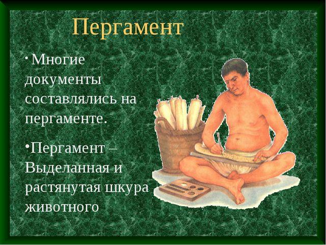 Пергамент Многие документы составлялись на пергаменте. Пергамент – Выделанная...