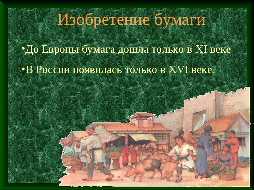 Изобретение бумаги До Европы бумага дошла только в XI веке В России появилась...
