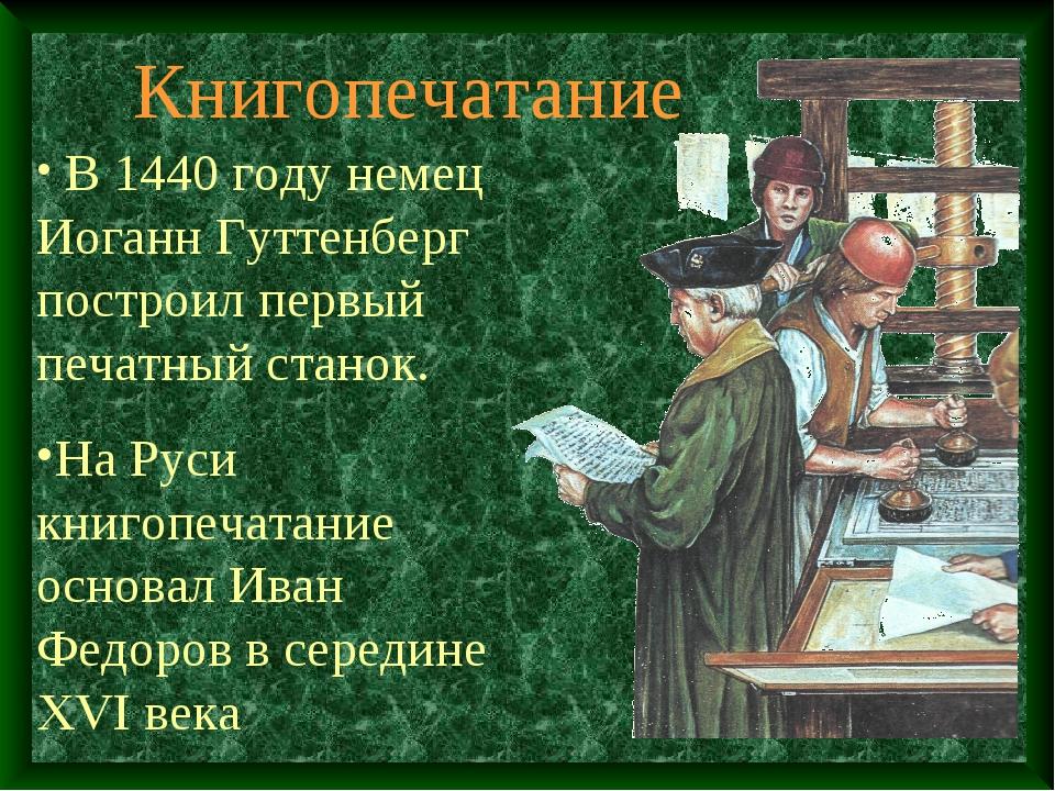 Книгопечатание В 1440 году немец Иоганн Гуттенберг построил первый печатный с...