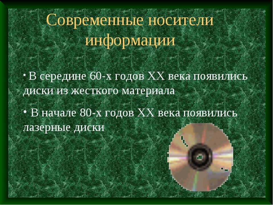 Современные носители информации В середине 60-х годов XX века появились диски...
