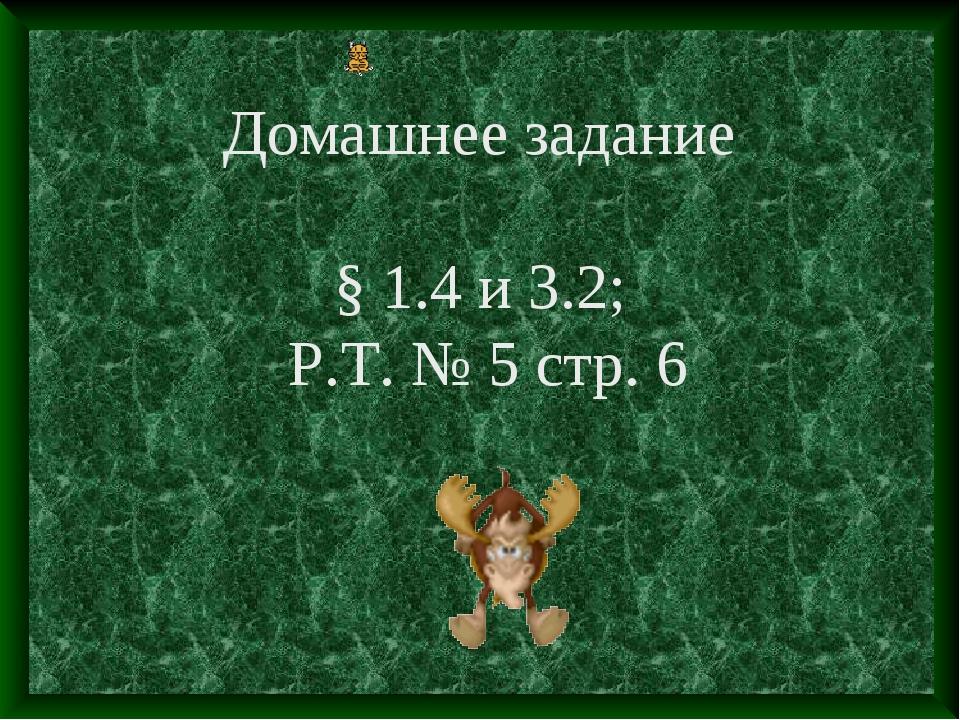 Домашнее задание § 1.4 и 3.2; Р.Т. № 5 стр. 6