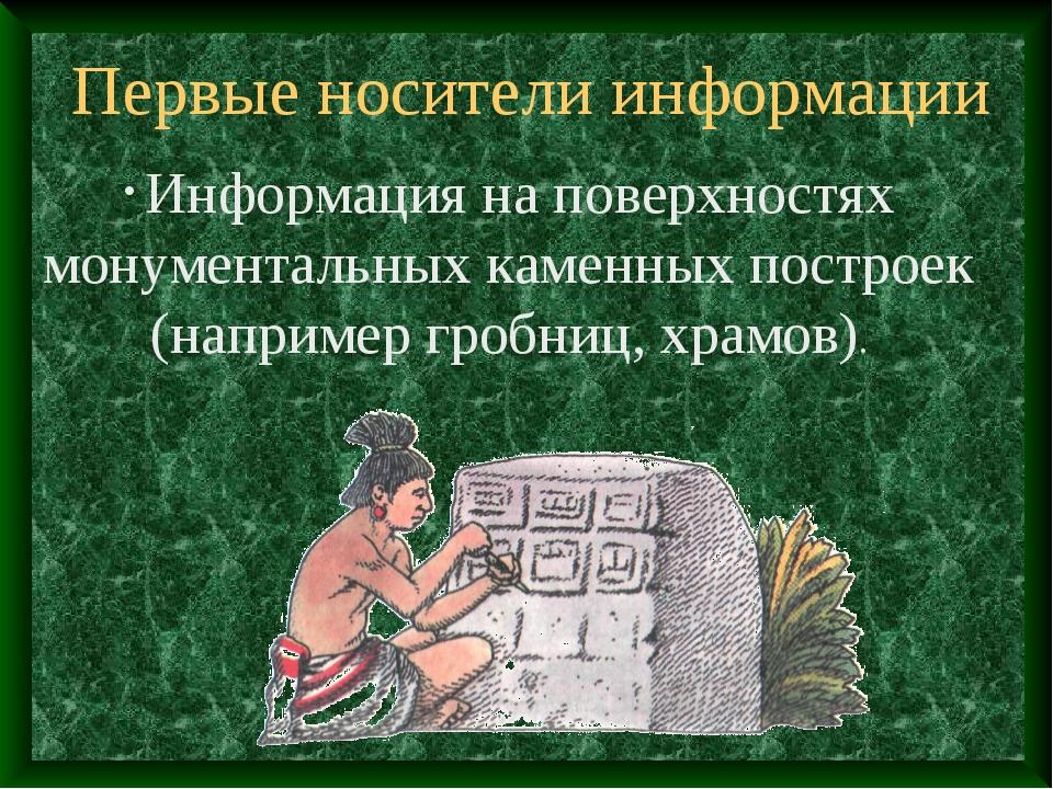 Первые носители информации Информация на поверхностях монументальных каменных...