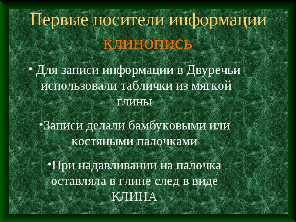 Первые носители информации клинопись Для записи информации в Двуречьи использ...