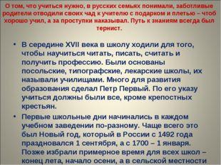 О том, что учиться нужно, в русских семьях понимали, заботливые родители отво