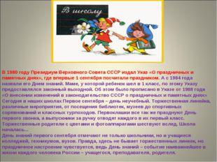В 1980 году Президиум Верховного Совета СССР издал Указ «О праздничных и пам