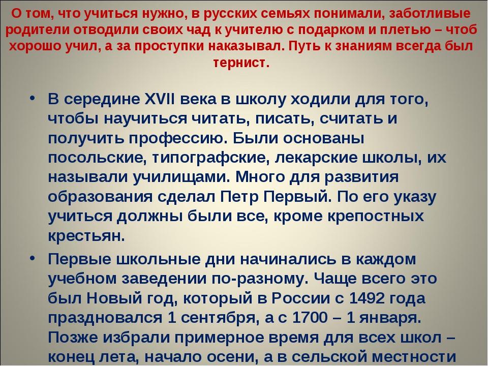 О том, что учиться нужно, в русских семьях понимали, заботливые родители отво...