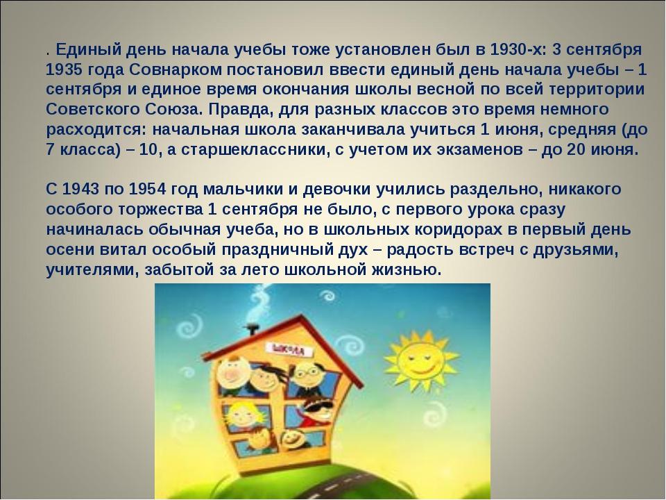 . Единый день начала учебы тоже установлен был в 1930-х: 3 сентября 1935 года...