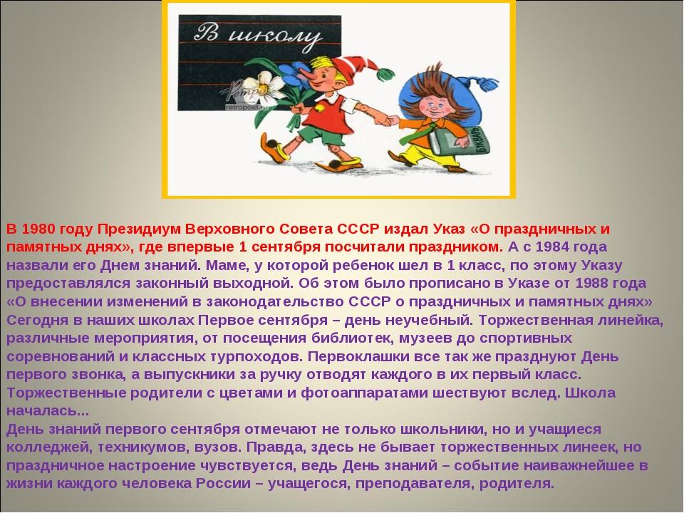 В 1980 году Президиум Верховного Совета СССР издал Указ «О праздничных и пам...