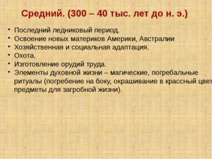 Средний. (300 – 40 тыс. лет до н. э.) Последний ледниковый период. Освоение н