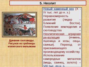 5. Неолит Новый каменный век (X - IV тыс. лет до н. э.) Неравномерность разви