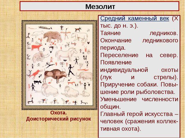 Мезолит Средний каменный век (X тыс. до н. э.). Таяние ледников. Окончание л...