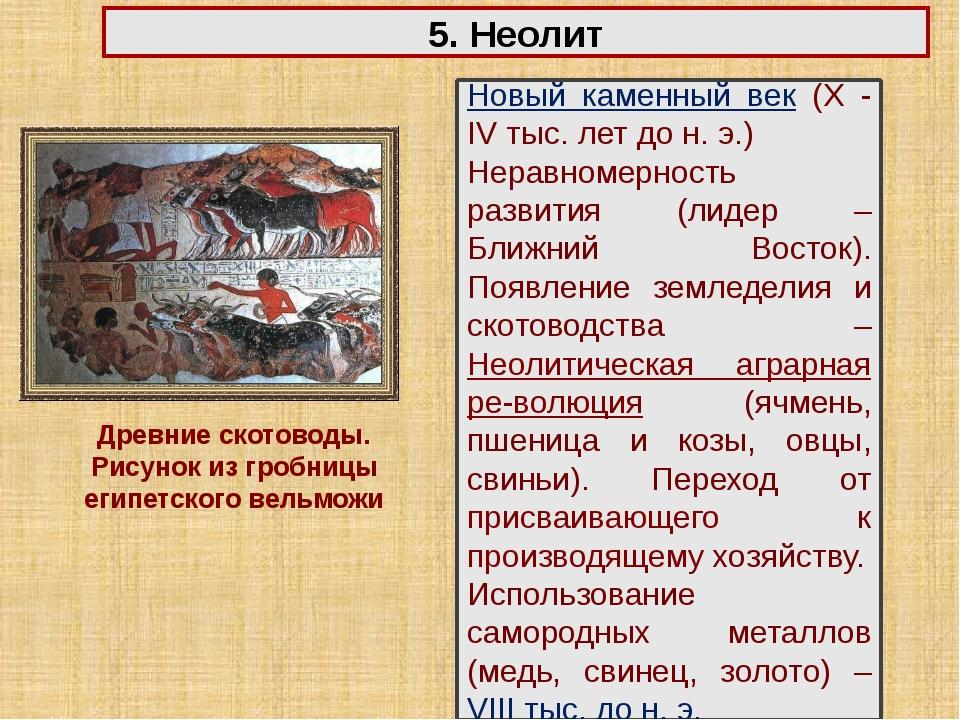 5. Неолит Новый каменный век (X - IV тыс. лет до н. э.) Неравномерность разви...