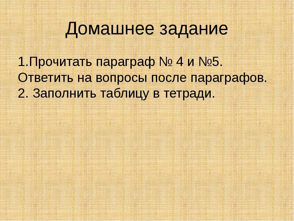 Домашнее задание 1.Прочитать параграф № 4 и №5. Ответить на вопросы после пар...