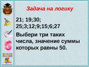 Задача на логику 21; 19;30; 25;3;12;9;15;6;27 Выбери три таких числа, значени