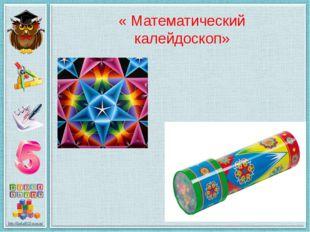 « Математический калейдоскоп»