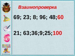 Взаимопроверка 69; 23; 8; 96; 48;60 21; 63;36;9;25;100