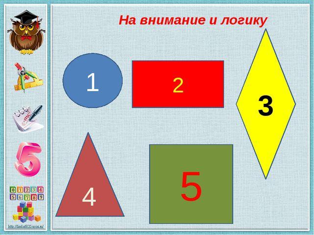 На внимание и логику 1 2 3 4 5