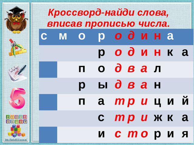 Кроссворд-найди слова, вписав прописью числа. с м о р о д и н а     р о д...