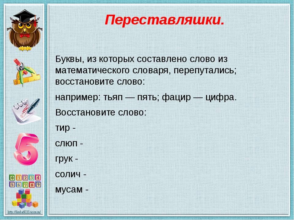 Переставляшки. Буквы, из которых составлено слово из математического словаря,...