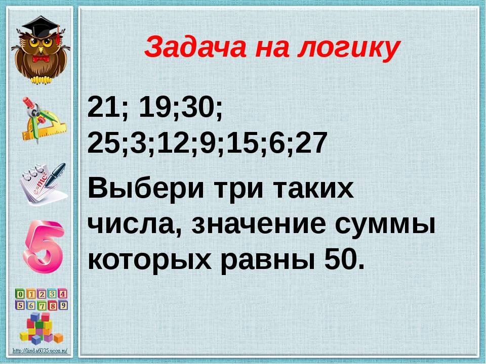 Задача на логику 21; 19;30; 25;3;12;9;15;6;27 Выбери три таких числа, значени...