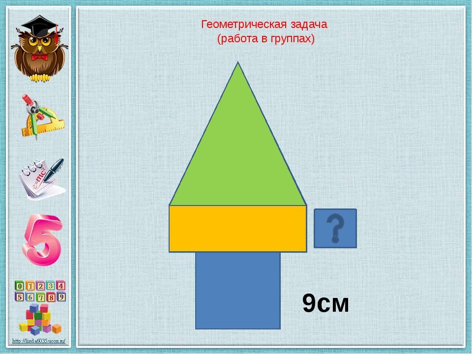 Геометрическая задача (работа в группах) 9см