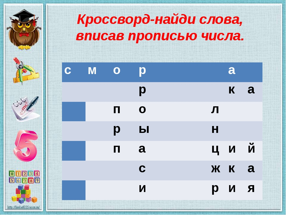 Кроссворд-найди слова, вписав прописью числа. с м о р а     р к а   п о...
