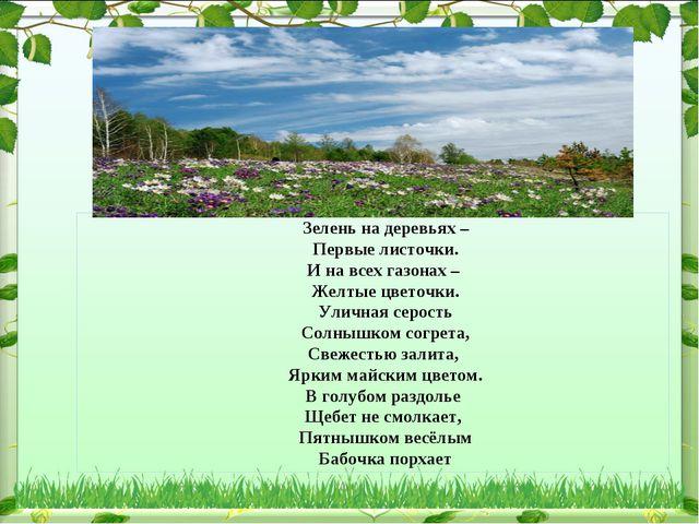 Зелень на деревьях – Первые листочки. И на всех газонах – Желтые цветочки. У...