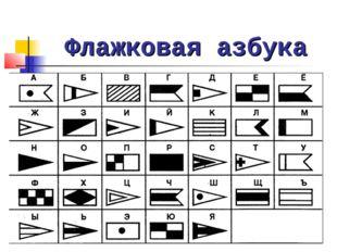 Флажковая азбука