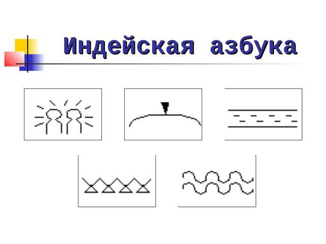 Индейская азбука