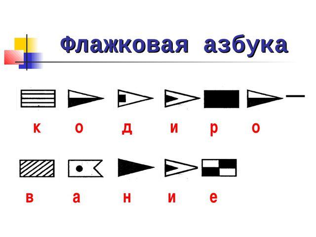 Флажковая азбука к о д и р о в а н и е