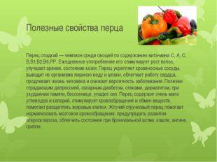 Полезные свойства перца Перец сладкий — чемпион среди овощей по содержанию ви