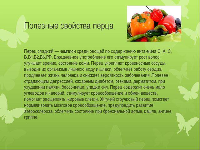 Полезные свойства перца Перец сладкий — чемпион среди овощей по содержанию ви...