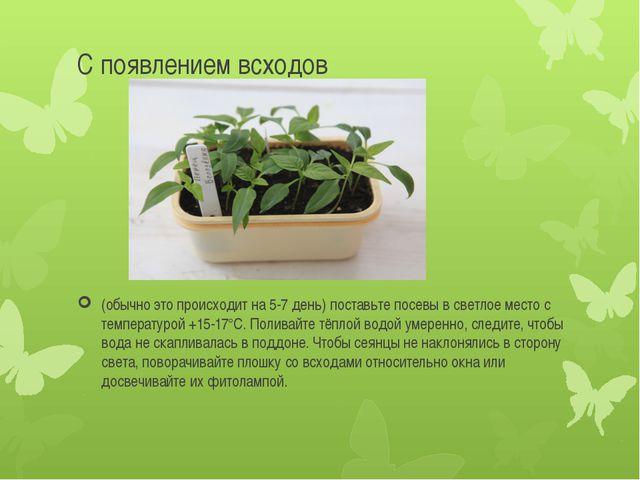 С появлением всходов (обычно это происходит на 5-7 день) поставьте посевы в с...
