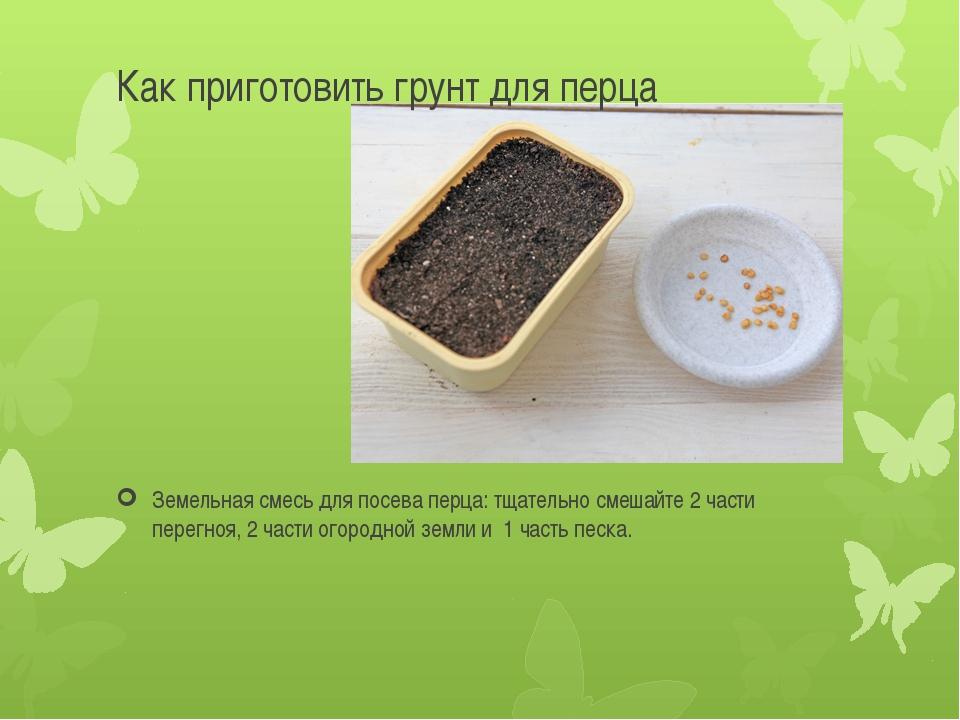 Как приготовить грунт для перца Земельная смесь для посева перца: тщательно с...